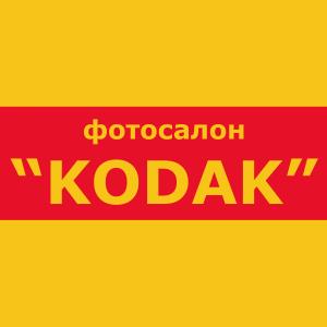 KODAK, фотосалон