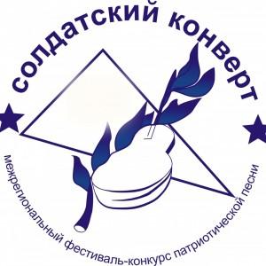 Солдатский конверт, конкурс (фото 1)