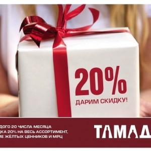 """Скидка 20% в торговой сети """"Тамада"""""""