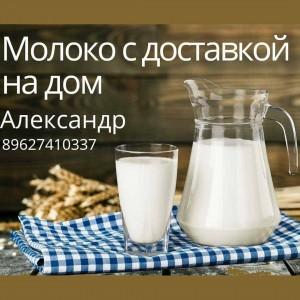 Молоко с доставкой на дом